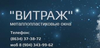 Фирма Витраж