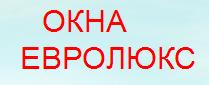 Фирма Окна Евролюкс
