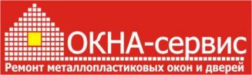 Фирма Окна-Сервис