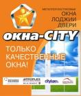 Фирма Окна-CITY