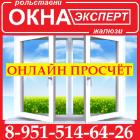 Фирма Окна Эксперт